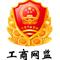 網絡(luo)經濟(ji)主體信(xin)息